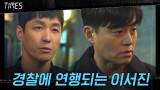 [반전 엔딩] 이서진, 경찰에 연행되다?! 믿었던 친구 심형탁의 배신!