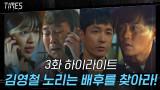 3화#하이라이트#김영철 뺑소니범 만든 배후를 찾아나서는 이서진과 이주영
