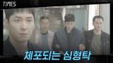 김진철, 김영철 살인 교사 용의자로 심형탁 지목!