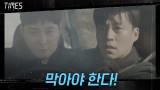 김영철을 향해 돌진하는 심형탁의 차! 이서진은 막을 수 있을까?