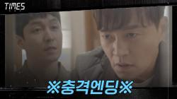 [충격 엔딩] 이서진의 동생을 죽인 사람이 김영철?!
