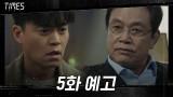 """[5화 예고] """"당신이 죽였어"""" 김영철, 이서진 동생 살해범?! 15s"""