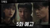 """[5화 예고] """"당신이 죽였어"""" 김영철, 이서진 동생 살해범?! 30s"""