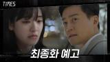 [최종화 예고] 이서진X이주영, 진실을 위한 마지막 싸움 15'