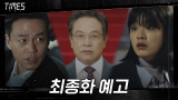 [최종화 예고] 이서진X이주영, 진실을 위한 마지막 싸움 30'
