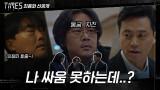 [최종화 선공개] (리빙포인트) 호텔에 덩치들이 들이닥쳤을 때 생존법