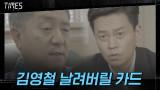 김영철 날려버릴 확실한 카드, 유성주에게 있다?!