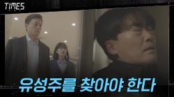 이서진X이주영, JC통신 박회장으로부터 유성주를 빼돌려라!