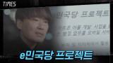 김영철을 잡을 수 있는 카드? 시작은 'e민국당 프로젝트'
