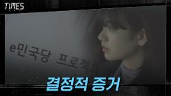 김영철-박회장이 만들려는 통제 사회?! 유성주로부터 건네 받은 결정적 증거!