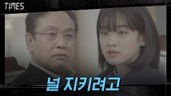 """이주영의 비판에 김영철의 말 """"널 지키려고 시작한 일인데"""""""