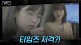 """""""죄목은 다양합니다"""" 타임즈 저격하는 이주영?!"""