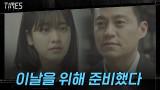 """""""어디에 있건 제가 할 일 할 겁니다"""" 진실 폭로 준비해온 이주영 X 타임즈"""
