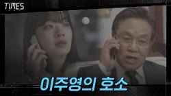 """""""더 망가지시기 전에"""" 김영철에게 옳은 선택 권유하는 이주영!"""