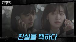 11-12화#하이라이트# 진실을 밝히기로 한 이주영의 마지막 선택!