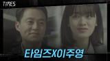 12화#하이라이트# 타임즈X이주영, 마침내 밝혀낸 시간을 초월한 진실!