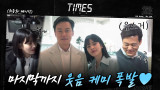 [메이킹] 굿바이 타임즈! 마지막까지 케미 폭발♥ 최종화 비하인드