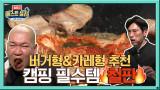 [선공개] 요즘 대세! 캠핑&차박엔 ♨철판♨이 필수인 거 RG!?