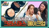 [비하인드] 1타 강사 씬님의 특급 뷰티팁! 크리스마스 영롱 메이크업 ♥