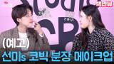 [#SGB#]선미 코빅 출연 예약 完 연이 연이 장도연이 스튜디오 겟잇뷰티도 출연도 약속♥
