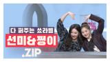 [#쑈라벨#]코로나시대, 지친 마음을 달래는 택배알림_#선미#효정과 함께하는 슬기로운 소비생활