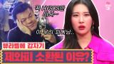 """[#뷰라벨]뷰라벨에 갑자기 제와피(JYP)가 소환된 이유? """"""""선미야.. 꼭 HYSCS만 마셔~♥"""