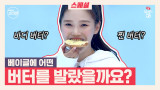 [#쑈라벨 퀴즈 이벤트]오마이걸 효정이 오마이갓을 외칠뻔한 버터 베이글 깜짝 퀴즈