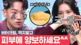 [#쑈라벨]먹는거 아니구요,,피부에 양보하세요^^버터st 크림의 등장-★