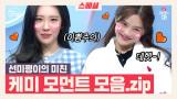 [#쑈라벨]쑈라벨 제작진만 보기 아까워 푸는 선미&효정 케미모먼트