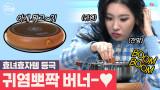 [#쑈라벨]엄마걱정nono~♥ 효녀되기 쌉POSSIBLE한 뽀짝템?!