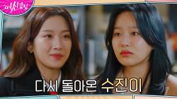 문가영에게 진심으로 사과하는 박유나(여전한 발차기 솜씨 ㅓㅜㅑ)