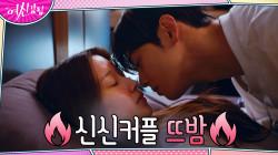 (유교)신신커플의 어쩌다보니 첫날밤 (ft.참우정)