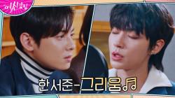 차은우&찬희의 곡으로 데뷔하기로 한 황인엽(+주접배틀)