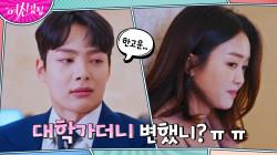 동생라인 대학생 여주하-재수생 김민기 연애전선 이상무?
