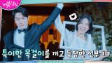 웨딩마치까지 유쾌한 딸기 임세미♥자몽 오의식 결혼식 현장