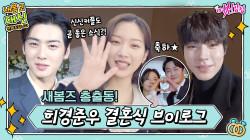 [여신강림캠] 상상초월 찐웃음x흥폭발! 새봄즈 총출동안 딸기희경♥자몽준우 레전드 결혼식 브이로그