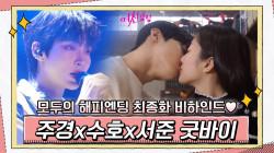 [메이킹] 주경x수호x서준 모두의 해피엔딩 최종화 비하인드♥