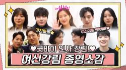 [메이킹] 여신강림 배우들의 마지막 인사♥ 꽉 닫힌 해피엔딩 종영소감