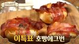 오늘 요리는 대성공?♥ 고급 베이커리로 변신한 호빵! 이특의 '호빵에그번'