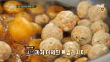 (예고) 알감자와 완자의 완벽 케미(♥) 수미쌤표 알감자완자조림!