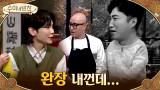 수미쌤의 공식 손주 샤이니 키 등장! 오자마자 동민 '완장' 스틸 실화?
