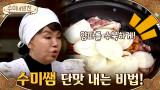 ▶묵은지 돼지양파 두루치기 | 양파를 수북이 얹어서 단맛을 낸 수미쌤의 비법!