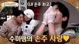 손주 버프로 최고 점수 받은 키 (^_^) 수미쌤 사랑해요♥