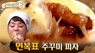 냉동 주꾸미로 만든 화덕피자? 이연복의 '주꾸미 피자' #불맛_가득♨