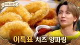 이특의 '치즈 양파링' ☞ 아삭아삭 양파+바삭바삭 튀김의 완벽 조합!