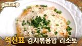 치즈가 아주 듬-뿍 들어간 석천의 '김치볶음밥 리소토'! 진한 외국의 맛?