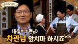 이북 반찬 맛 평가하러 온 통일부 차관? 차관님에게도 예외 없는 수미쌤^^