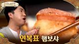 중식 요리의 대가 이연복이 만드는 햄으로 만드는 멘보샤? '햄보샤'