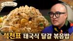 이태원의 신화 석천의 필살기! 집에서 만드는 '태국식 달걀 볶음밥'