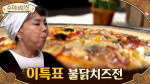 한국인이 사랑하는 불닭면으로 초간단 치즈전 만드는 법! '불닭 치즈전'